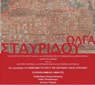 Καστοριά: Αφιέρωμα στη ζωγράφο Όλγα Σταυρίδου