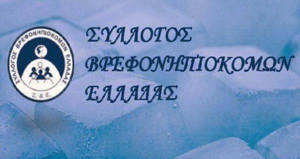 Παιδαγωγική ημερίδα του Συλλόγου Βρεφονηπιοκόμων Ελλάδας στη Λάρισα