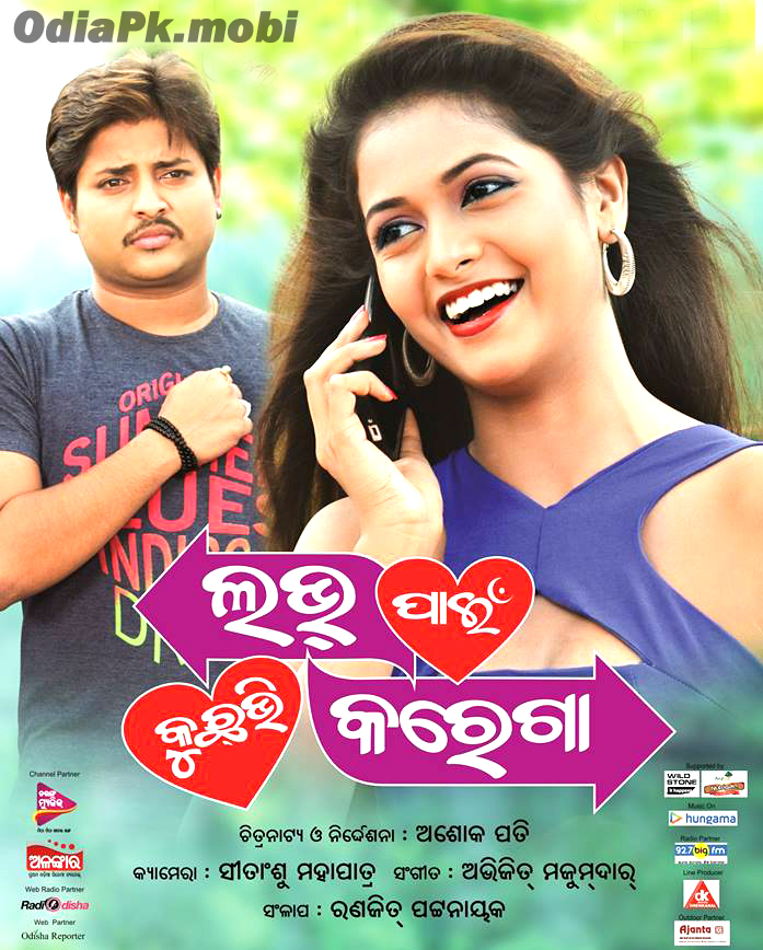 ... OdiaPk.mobi-Upcoming Odia Movies Cast,Crew,Poster New Odia Film Songs