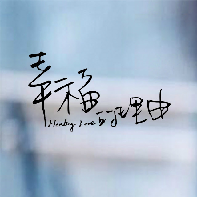 Healing Love c-drama