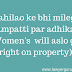 Mahilao ko bhi milega property par adhikar ( Women's  will also get right on property)