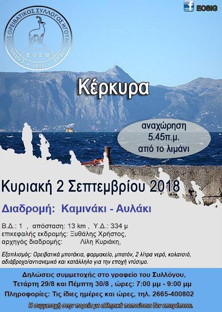 Στην Κέρκυρα την Κυριακή ο Ελληνικός Ορειβατικός Σύλλογος Ηγουμενίτσας