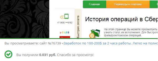 Сёрфинг сайтов на Соцпаблике