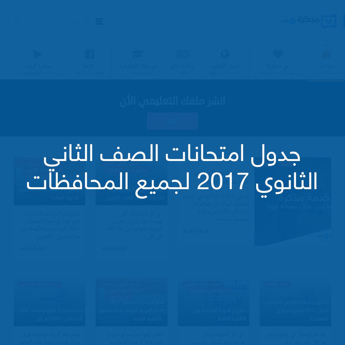 جدول امتحانات الصف الثاني الثانوي الترم الأول لجميع المحافظات