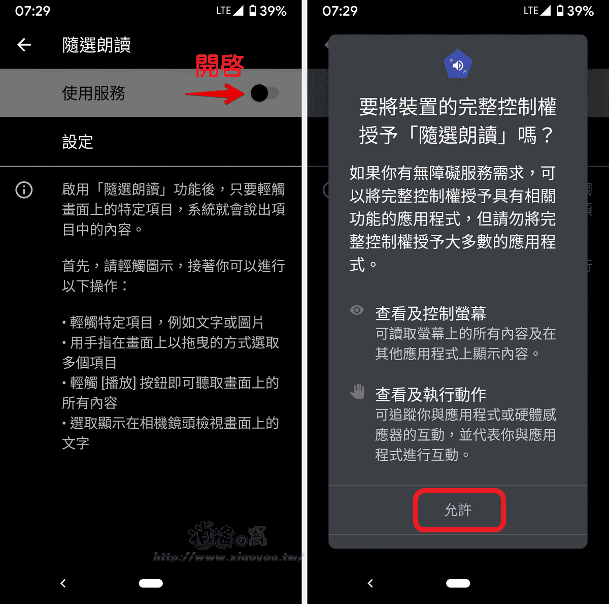 iPhone & Android 內建朗讀功能