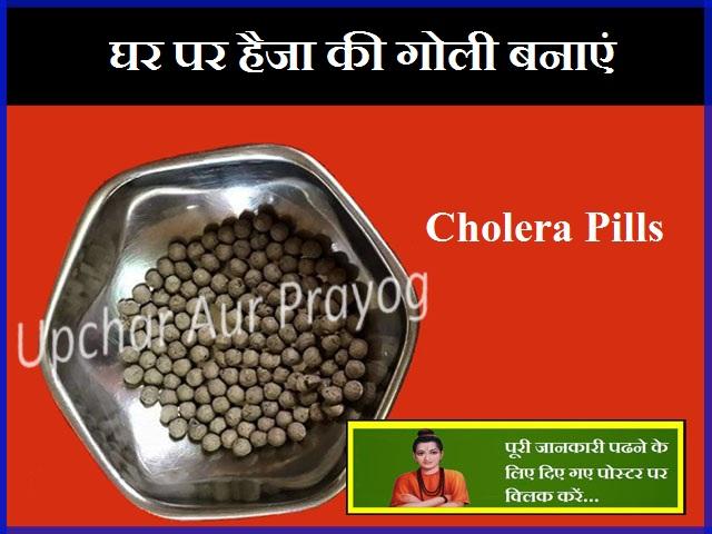 Make Cholera Pills at Home-घर पर हैजा की गोली बनाएं
