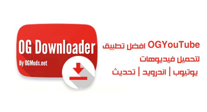 تحميل برنامج og youtube برنامج تحميل الفيديو من اليوتيوب للاندرويد