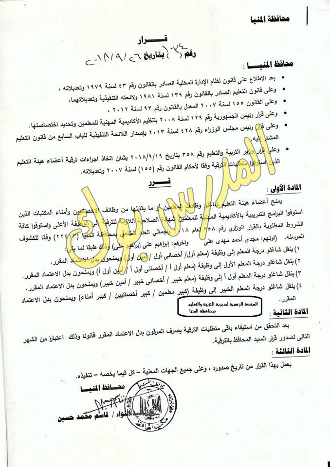 قرار ترقيات معلمين محافظة المنيا 2019