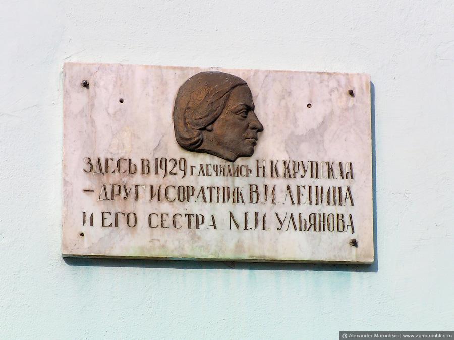 Мемориальная доска в честь Н. К. Крупской и М. И. Ульяновой. Дворец эмира Бухарского