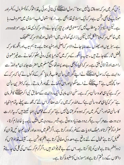 sirka ke fawaid vinegar benefits in urdu