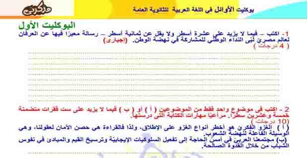 بوكليت اللغة العربية للصف الثالث الثانوى 2020 من الاوائل