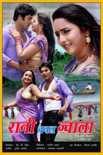 Rani Banal Jwala
