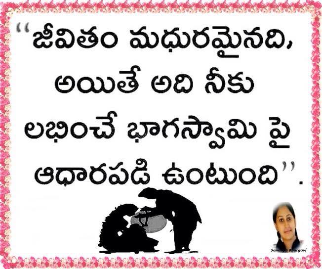Download Slam Quotes About Truth: Telugu Nice Truth Quotes Images