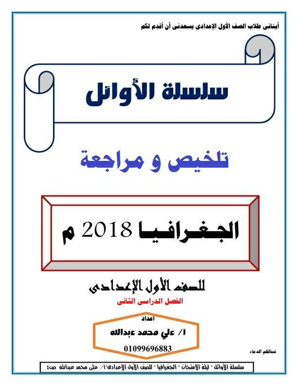 ملخص جغرافيا كامل للصف الاول الاعدادى الترم الثانى 2018 روعة 1