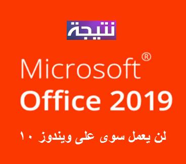 برنامج Office 2019 لن يعمل سوى على ويندوز 10