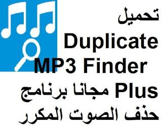 تحميل Duplicate MP3 Finder Plus 8.0 مجانا برنامج حذف الصوت المكرر