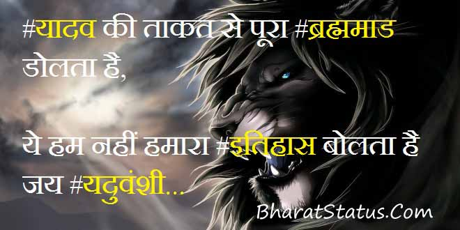 Latest Yadav Attitude Status For Whatsapp in Hindi