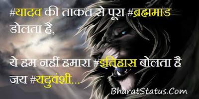 Yadav Status or Shayari in Hindi