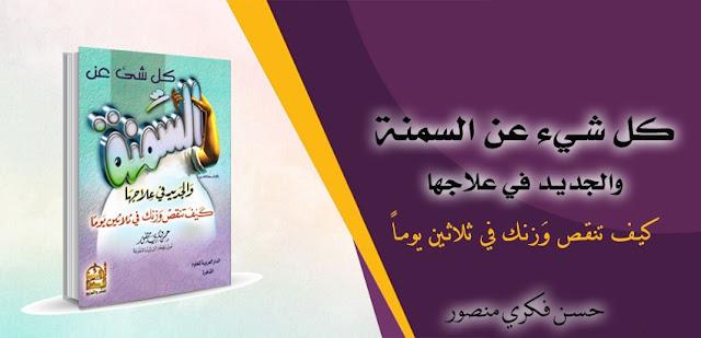 كتاب السمنة pdf