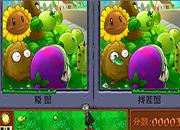 Plantas contra Zombies descubre las diferencias