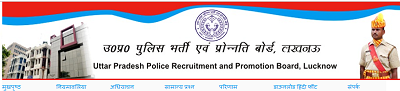 up police current affairs 2019, current affairs 2019, up police previous year paper, general knowledge current affairs, up police cut off 2019
