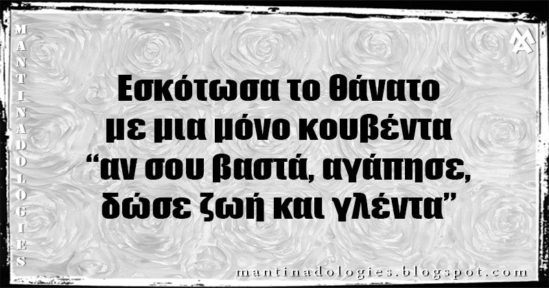 """Μαντινάδα - Εσκότωσα το θάνατο, με μια μόνο κουβέντα """"αν σου βαστά, αγάπησε, δώσε ζωή και γλέντα"""""""