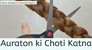 Auraton ki Choti Katne ka sach