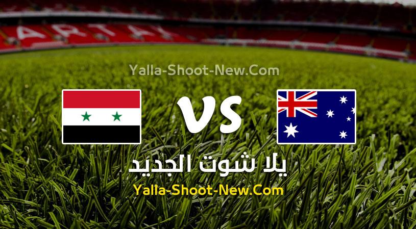 مباراة سوريا وأستراليا