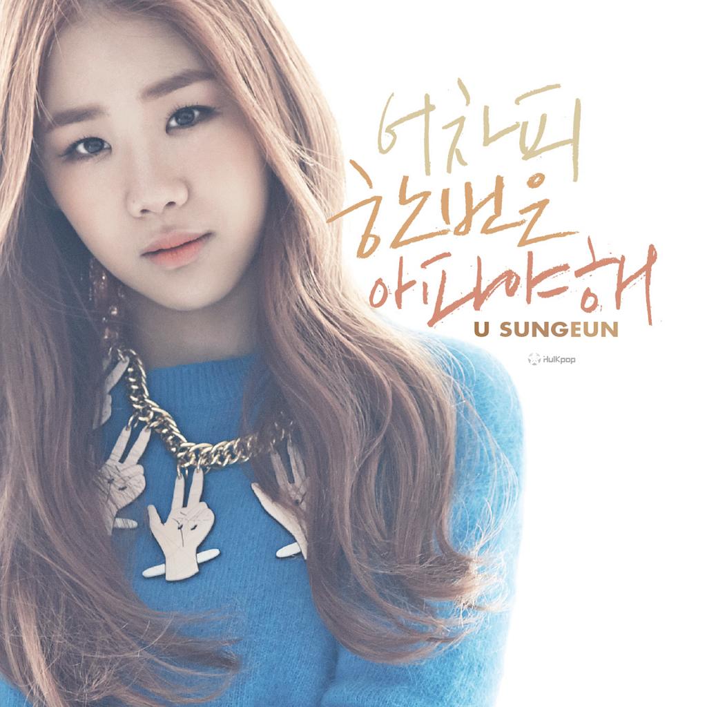 [Single] U SUNGEUN – 어차피 한번은 아파야 해