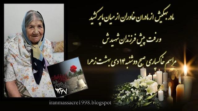 ایران-حرف دل روز13دی مادربهکیش ازمادران خاوران ازمیان مارفت