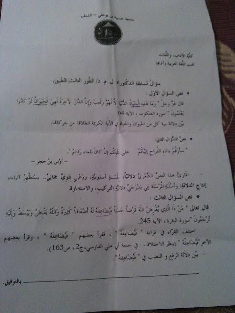 دكتوراه جامعة الشلف