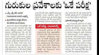 TS Gurukulam PD Posts 06