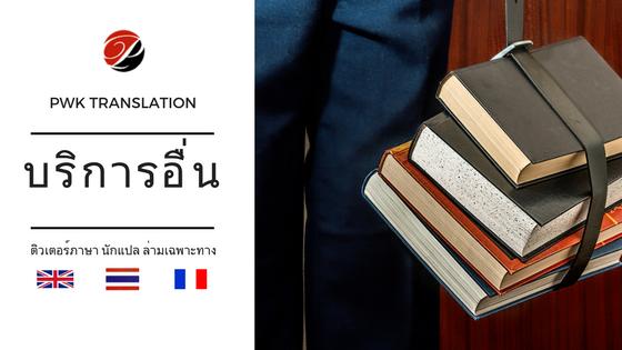 บริการติวเตอร์ภาษา ล่าม ภาษาอังกฤษ ไทย ฝรั่งเศส