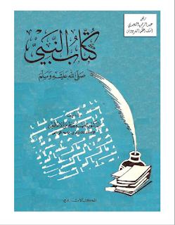 كتاب النبي