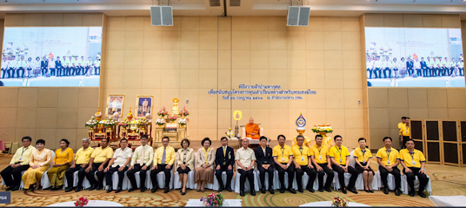 กฟผ. และบริษัทในกลุ่ม ร่วมกับชุมชน ถวายผ้าป่ามหากุศลเฉลิมพระเกียรติ   สนับสนุนโครงการทุนเล่าเรียนหลวงสำหรับพระสงฆ์ไทย