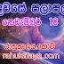 රාහු කාලය | ලග්න පලාපල 2019 | Rahu Kalaya 2019 |2019-11-18