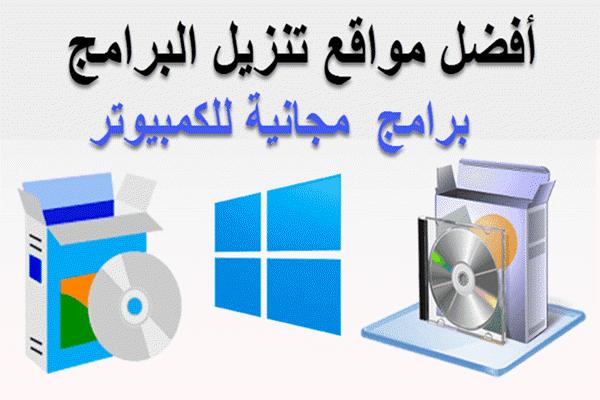 افضل اشهر 10 مواقع موثوقة لتحميل برامج الويندوز مجانية للكمبيوتر