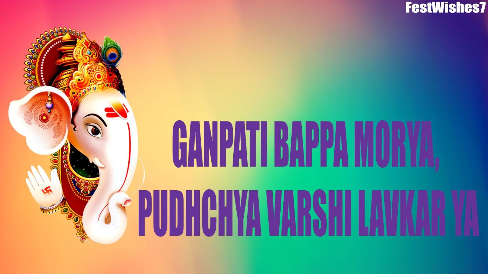 Happy Ganpati Visarjan 2018 Images Status Wishes Quotes Slogans
