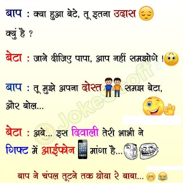 WHATSAPP FUNNY JOKES IN HINDI 2021- जोक्स (चुटकुले) in hindi