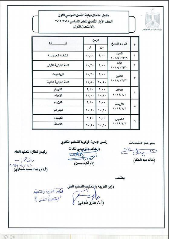جدول  الامتحان الأول أولى ثانوى ترم أول 2019 - موقع مدرستى