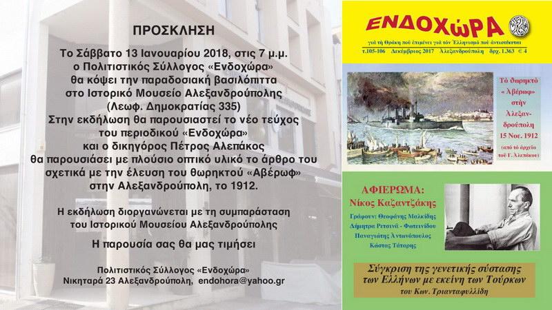 Εκδήλωση του Πολιτιστικού Συλλόγου «Ενδοχώρα» στο Ιστορικό Μουσείο Αλεξανδρούπολης