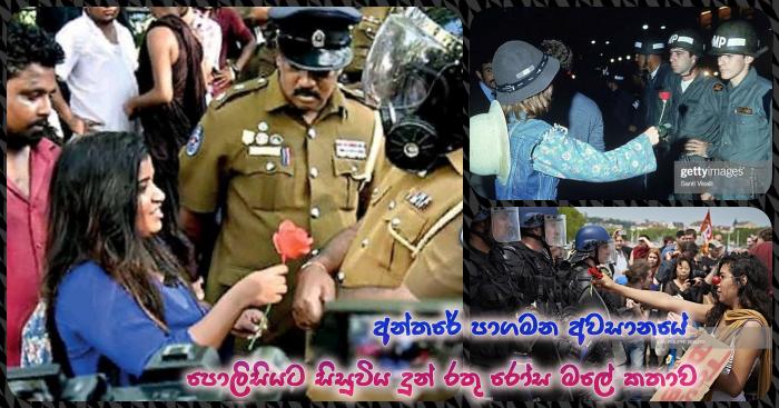 https://www.gossiplankanews.com/2019/02/red-rose-story-police-university-students.html