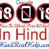 How to block any  porn/ Adult website in mobile and computer without any software in Hindi.