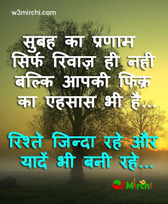 good+morning+images+with+quotes+for+whatsapp+in+hindi