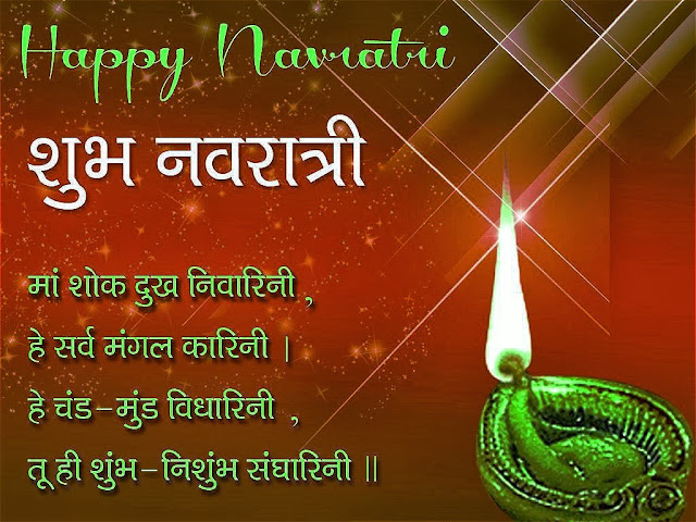 Navratri wishes massage for whatapp and Facebook