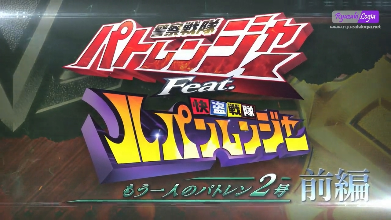 Keisatsu Sentai Patranger feat. Kaitou Sentai Lupinranger - Patren 2gou Yang Lain Subtitle Indonesia