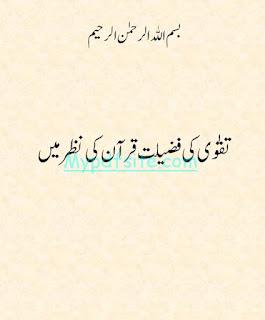 Taqwa ki Fazelat Quran Ki nazar main