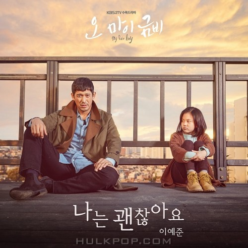Lee Ye Joon – Oh My Geum-Bi OST Part.4