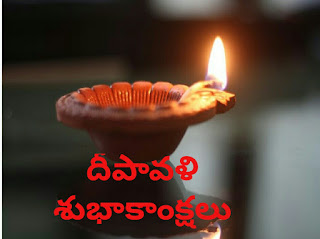 Happy Diwali Wishes in Telugu 2019