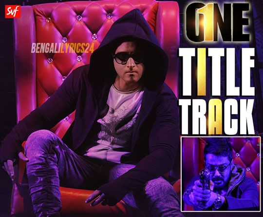 One (Bengali Movie) Lyrics - Title Song by Vishal Dadlani, Yash, Prosenjit
